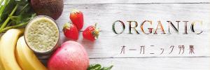 organic_side_btn01