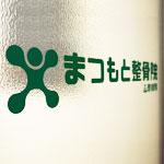 matsumoto_seikotsuinn_logo