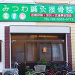 mitsuwashinnkyuusekkotuinn_logo